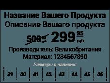 Ценники Оригинальные / Ценники для обуви / 60x45 / Акционный мужской