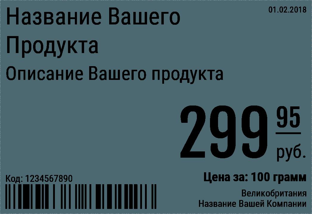 Ценники Новые / A4 (на весь лист) / Обычный крупно