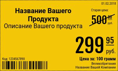Ценники Новые / 10x6 / жирно / Акционный на жёлтом фоне