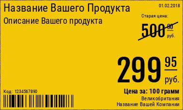Ценники Новые / 10x6 / Акционный с жёлтым фоном