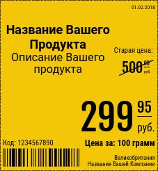 Ценники Новые / 6x6.5 / жирно / Акционный на жёлтом фоне