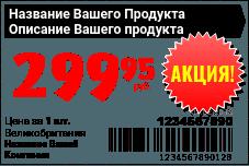 Ценники Оригинальные / Иностранный / Акционный 3