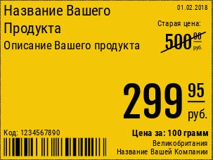 Ценники Новые / 8x6 / Акционный с жёлтым фоном