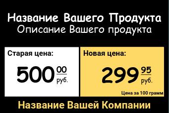 Ценники Оригинальные / Банановый / Акционный2