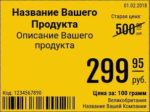 Ценники Новые / 8x6 / жирно / Акционный на жёлтом фоне